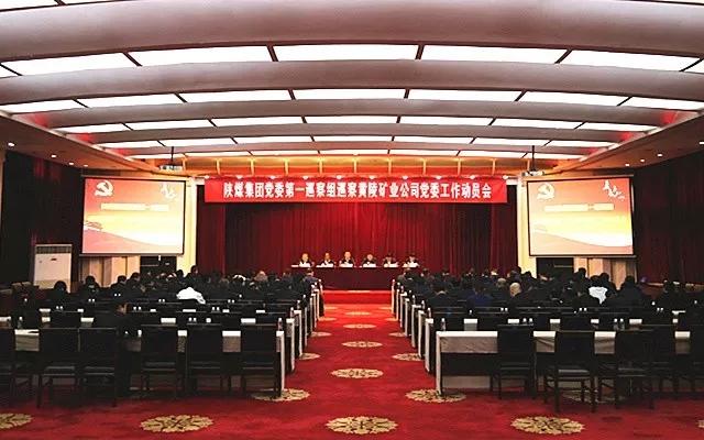 陝煤集團黨委第一巡察組巡察黃陵礦業公司黨委工作動員會召開