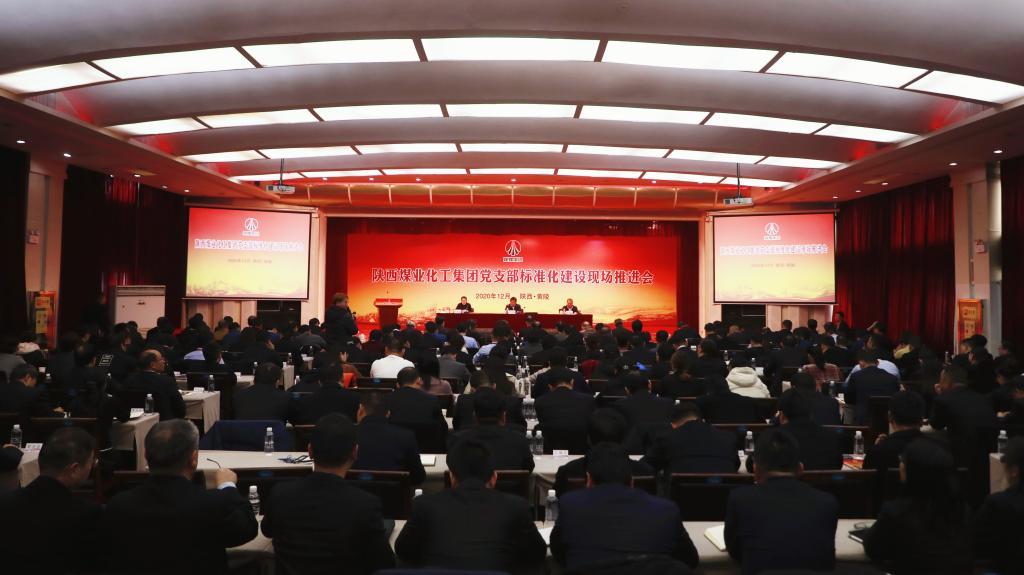 陕煤集团党支部标准化建设现场推进会?在黄陵矿业召开