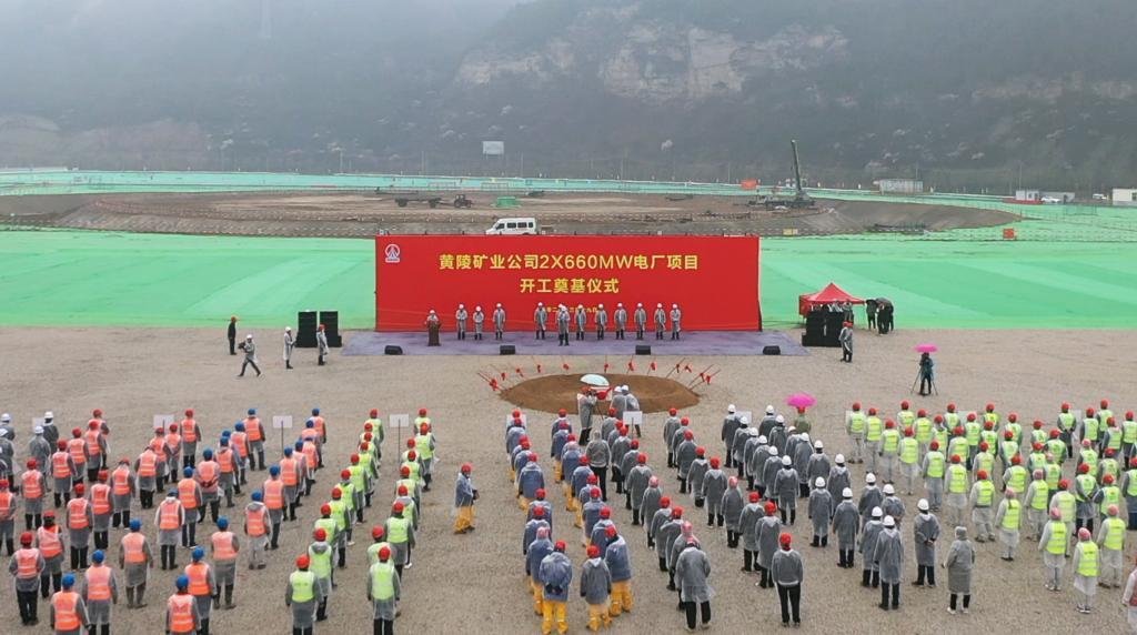 黃陵礦(kuang)業(ye)2×660MW電廠(chang)項目開工建設(she)