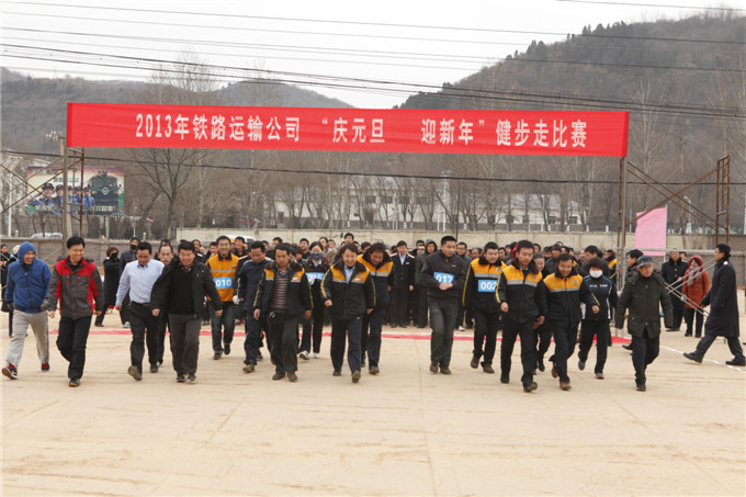 铁煤集团热电厂_铁运公司举办冬季快步走比赛-黄陵矿业集团有限公司