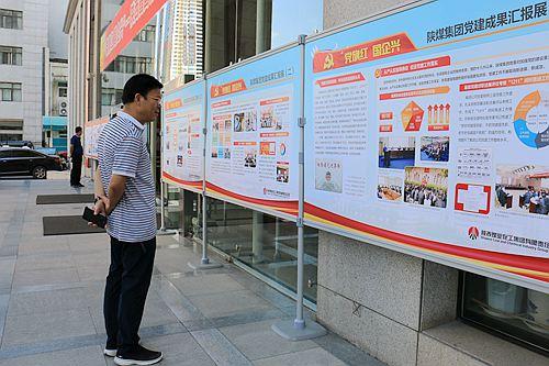 集团公司和省内国企干部职工纷纷前往参观此次展览,对集团公司的展板