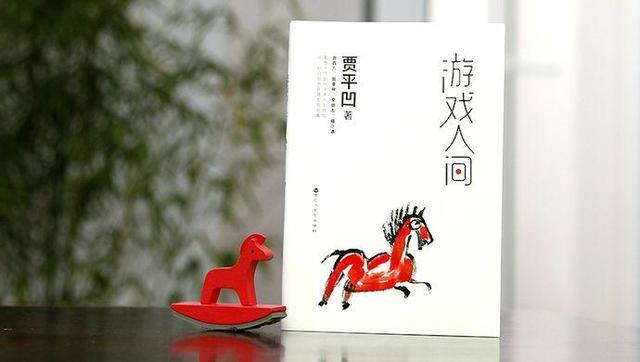 铁运公司杨超散文——游戏人间,品读生命的喜乐悲欢