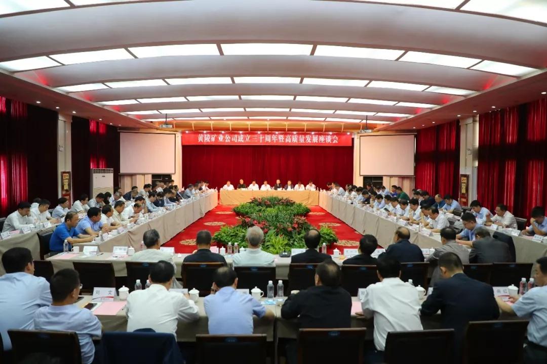 公司召開成立30周年暨高質量發展座談會