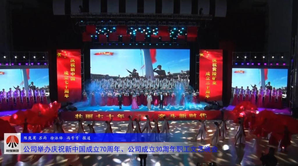 黃陵礦業舉辦慶祝新中國成立70周年、公司成立30周年職工文藝晚會